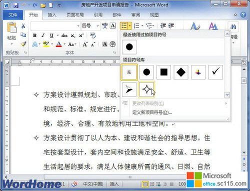 word2010项目符号主要用于区分word2010文档中不同类别的文本内容