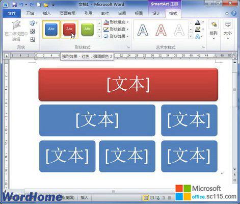 步骤如下所示: 第一步:打开word2010文档窗口,选中需要设置形状样式的