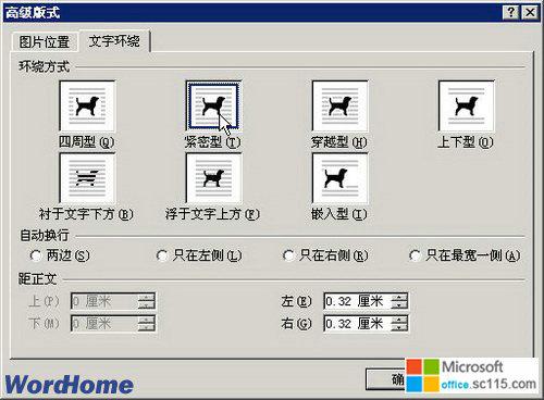 word2007剪贴画位置精确设置图片