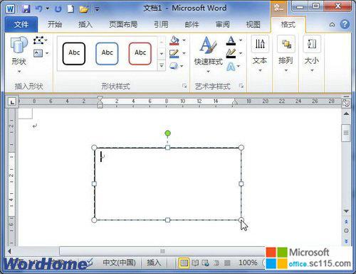 在word2010文档中绘制文本框