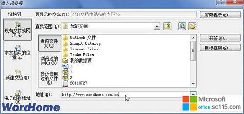 在word2010中创建剪贴画或艺术字超链接