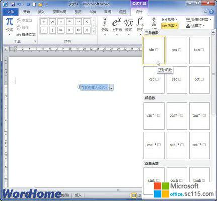 在word2010文档中创建包含函数的公式