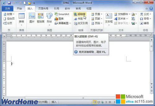 word2010模板路径