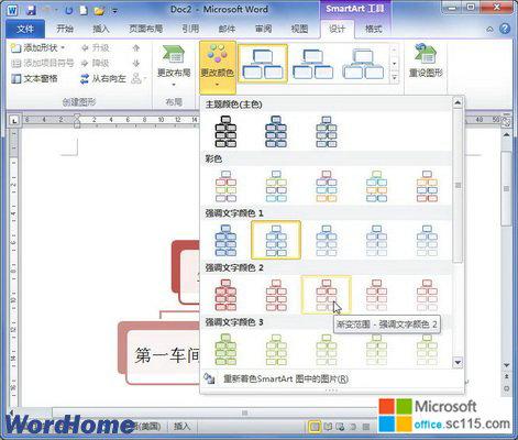 在word2010文档中设置smartart图形颜色