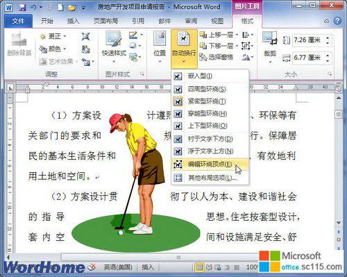 word2010文档中编辑剪贴画文字环绕顶点