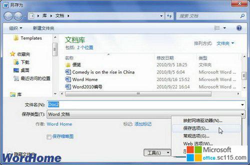 在word2010文档中嵌入字体