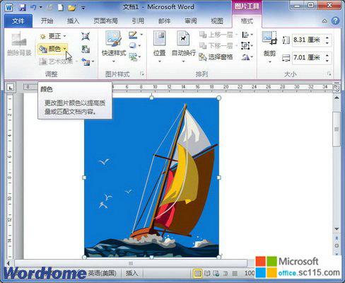 word教程 word2010教程