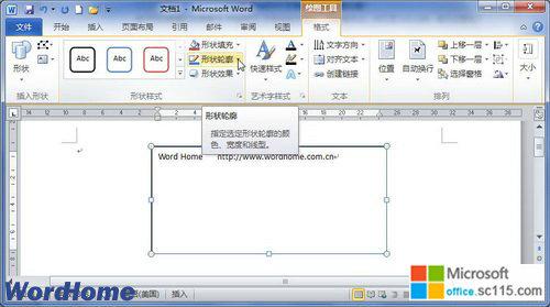 在word2010文档中设置文本框边框