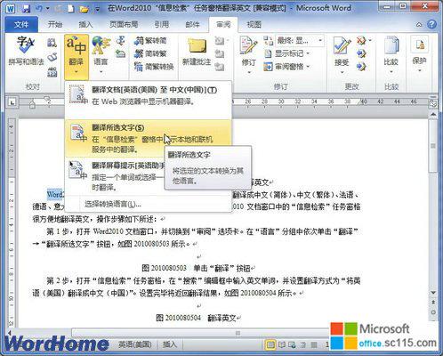 """信息检索""""任务窗格很方便地翻译英文"""