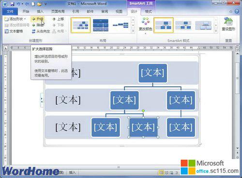 在word2010中升级或降级smartart图形形状
