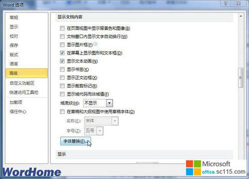 在word2010文档中进行字体替换