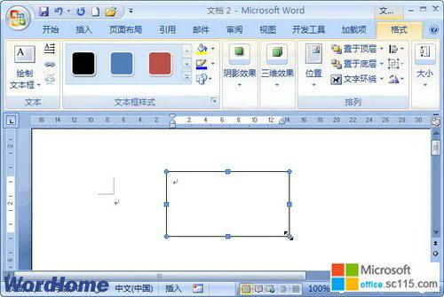 在word2007文档中绘制文本框