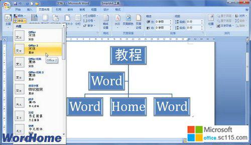 在word2007中设置smartart图形文本字体