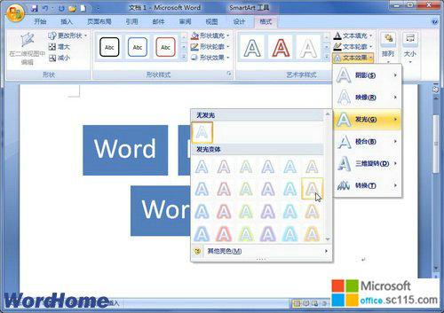 在word2007中设置smartart图形艺术字样式