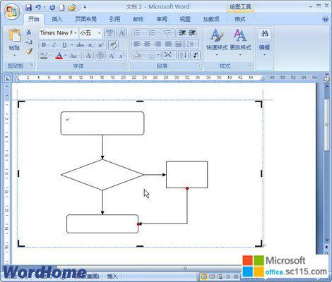 在word2007文档中制作流程图