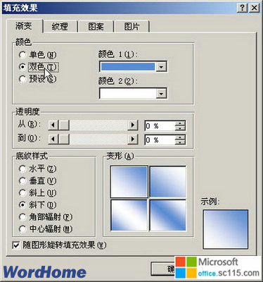 在word2007文档中设置文本框填充效果