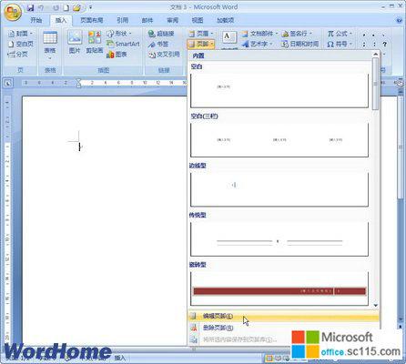 在word2007文档中插入剪贴画水印图片