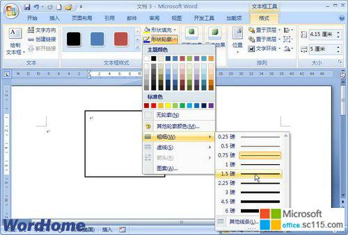 在word2007文档中设置文本框边框