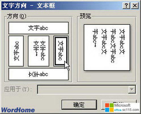 在word2007中改变文本框的文字方向