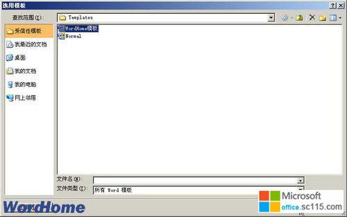 重新选用当前word2007文档使用的模板