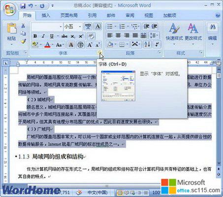 在word2007中设置字符间距图片