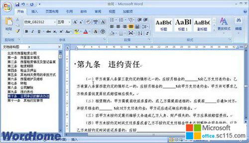 """显示""""文档结构图"""""""