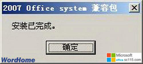安装word2007兼容包 第2步