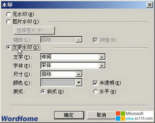 在word2003中为word文档中添加水印