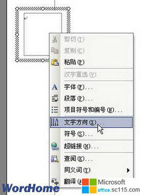 在文本框内部单击鼠标右键