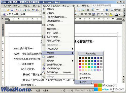 """文本框中可以选择word2003自带的文字内容(例如""""公司绝密&rdquo图片"""