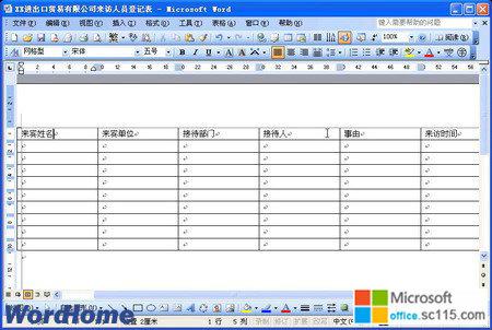 word2003文档表格制作教程
