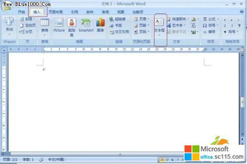 word 2007文本框功能使用指南