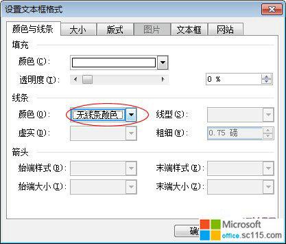 word2003中文本框任意角度旋转方法解读