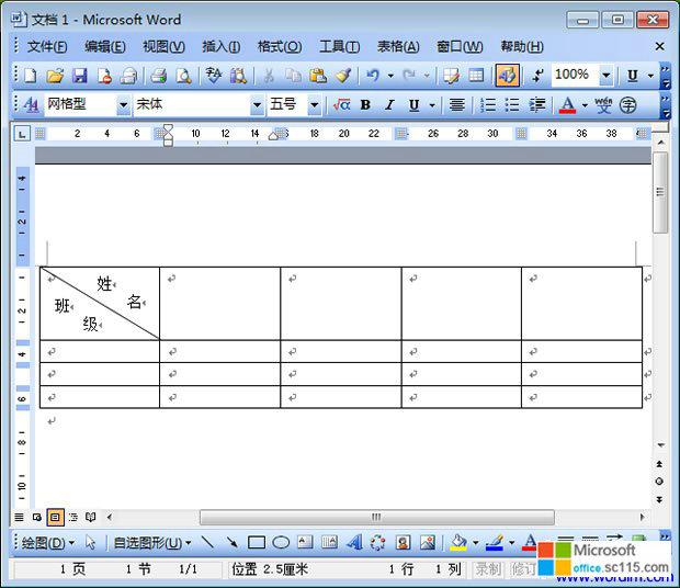 """在制作姓名表、日常表、工资单的时候我们都会用word制作成表格的形式来展示,这样可以更利于我们欣赏,预览。在制表时,我们往往会将表格的表头部分画一条或两条或更多的斜线来写上班级、姓名等信息来提醒他人。那么这些斜线表头是如何画出来的?记得以前提到过Excel表格斜线的制作方法。下面就让来为大家演示一下Word2003和Word2007中的表格斜线是如何制作的吧!   Word2003中斜线表头制作过程   首先,将鼠标放到表头的单元格中,然后单击""""菜单栏""""的""""表格&r"""