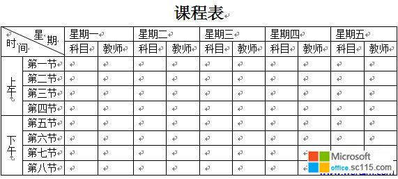 "word2003 ""课程表""制作过程详解"